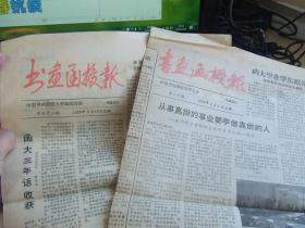 书画函授报(1988年9月16日1990年4月1日)