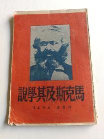 共产党早期,马克斯及其学说