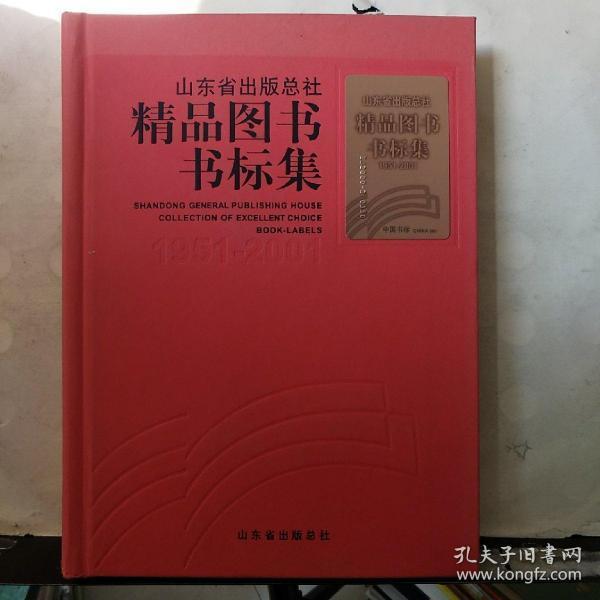 山东省出版总社精品图书书标集(1951--2001)全套80张