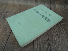 二手】岑家梧民族研究文集-民族出版-岑家梧-25开444页-1992初版一刷-7品0.5千克