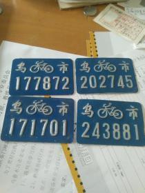 早期乌鲁木齐自行车牌照