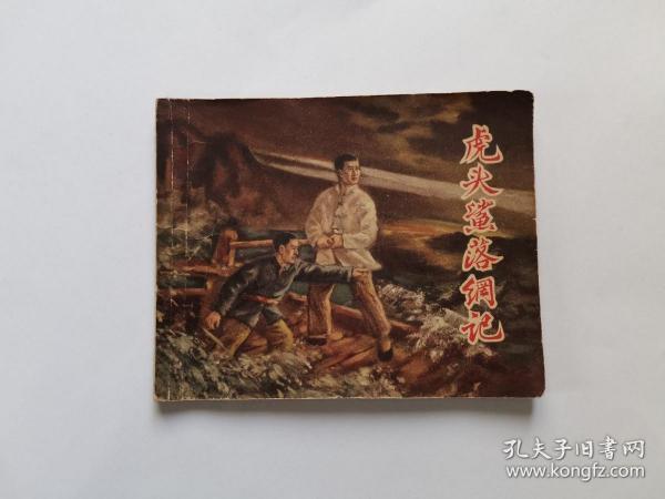 虎头鲨落网记【1963年1版7印】老版稀见本