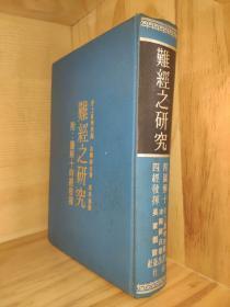 原版旧书《难经之研究》精装一册 ——实拍现货,不需要查库存,不需要从台湾发。欢迎比价,如若从台预定发售,价格更低!