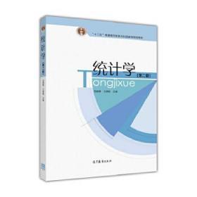 统计学 高等教育出版社 9787040445800