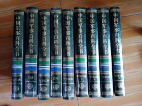 中国军事百科全书(第二版)军事法.作战.、军事后勤、战略.军事装备1.军事环境1+2、军事技术1+2(9册)