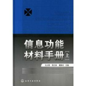 正版现货 信息功能材料手册 组织编写 化学工业出版社 9787122053381 书籍 畅销书