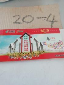 2013年太原市邮政局明信片