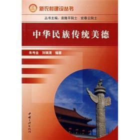 新农村建设丛书:中华民族传统美德