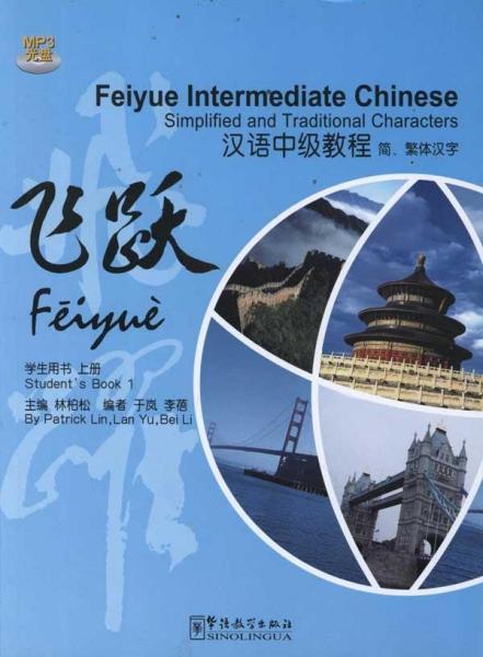 飞跃——汉语中级教程  学生用书