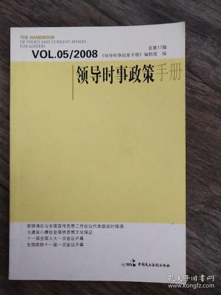 领导时事政策手册   VOL.05/2008