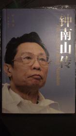 钟南山传 钟南山签名 中国工程院院士