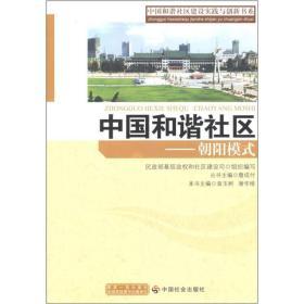 中国和谐社区——朝阳模式