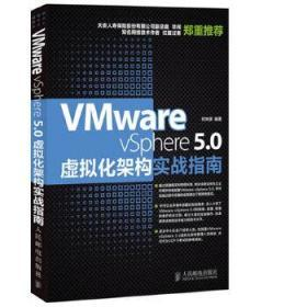 VMWARE VSPHERE 5.0虚拟化架构实战指南 人民邮电出版社 9787