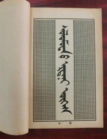 珍本:大英海外圣经公会出版的两册线装蒙古语版基督教书1,民国10年的《圣经箴言》2,民国21年的厚本《创世纪》,其中大英海外圣经公会的代理人是伟烈亚力,英国著名汉学家,伦敦传道会传教士。1846年来华。伟烈亚力在中国近30年,致力传道、传播西学,并向西方介绍中国文化,在这几个方面都有重要贡献。蒙文