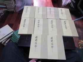 清稗类钞 中华书局 共10册和上