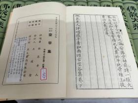 二册】空谷集-广文书局-林泉老人评唱-25K-1971-76025