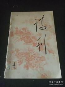 诗刊(1976/4)