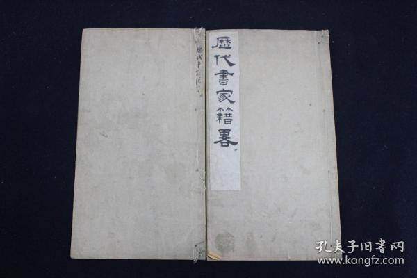历代书家辑略(写本)两册