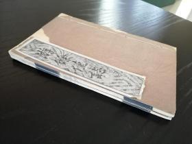 唯一一位蒙古文人写世界的古藉《游余仅志》两册全