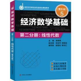 经济数学基础——第二分册:线性代数 四川人民出版社 978722