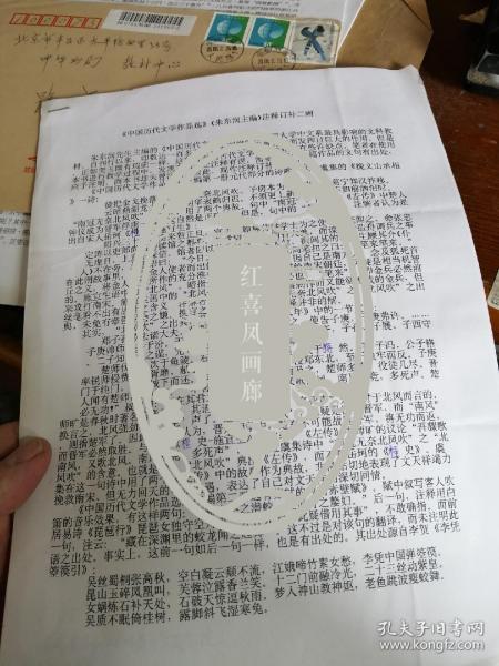 欧阳跃峰【粤氛纪事】有关太平天国的记载