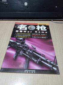 名枪——玩转War Game