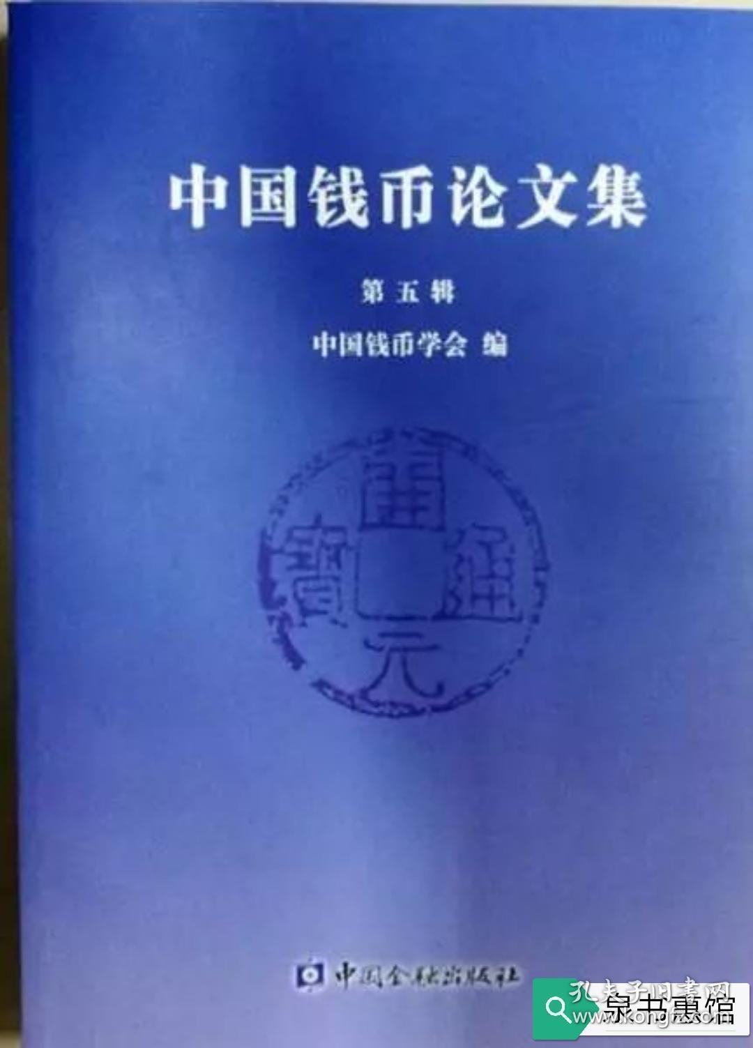 中国钱币论文集. 第五辑 正版现货
