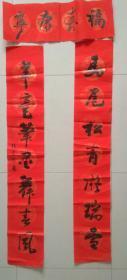 江苏书画艺术研究中心特聘研究员   张道扬 先生红宣书法 对联 之一《马尾松青游瑞雪,羊毫笔墨舞春风》