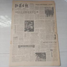 山西日报1984年10月10日(4开四版)全党全社会都要重视体育工作;立厂规厂法把质量大关。