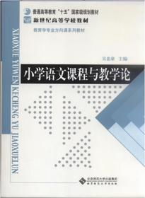 小学语文课程与教学论 北京师范大学出版社 9787303071258