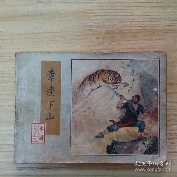 水浒13李逵下山(1印)