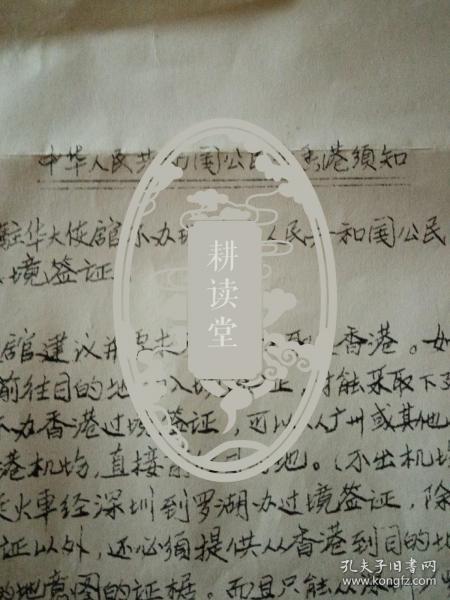 中华人民共和国公民去香港须知