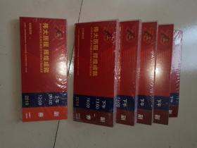 庆祝中华人民共和国成立70周年成就展,门票,共6本合售!应该为600张,仔细看图