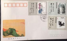 T141 当代美术作品选(一)首日封 中国集邮总公司发行