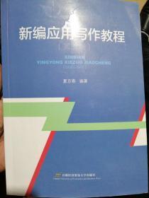 新编应用写作教程(第五版)