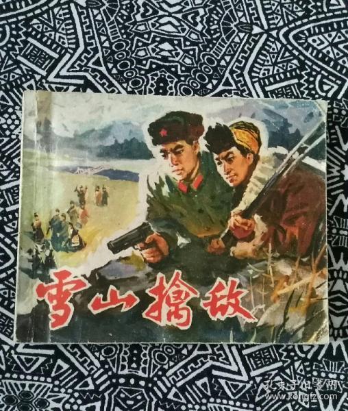 《雪山擒敌》韩书力等绘画,天津人民美术出版社1975年7月1版1印,印数不详,64开61页。