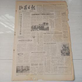 山西日报1984年11月21日(4开四版)企业整顿验收工作要防止搞形式主义;我国赴南极考察队乘船远征。