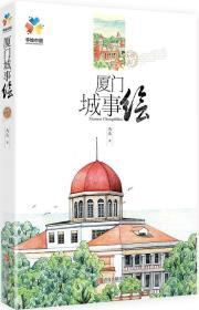 厦门城事绘 专著 马达著 xia men cheng shi hui
