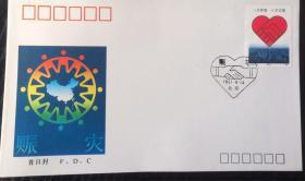 T168 赈灾邮票首日封 中国集邮总公司发行