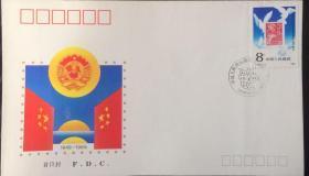 J161 中国人民政治协商会议成立四十周年首日封 中国集邮总公司发行