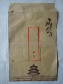 老信封之45:《人民日报》10月1日珍藏版所用信封1个(尺寸:29*20.5cm)