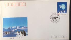 J177 南极条约生效三十周年首日封 中国集邮总公司发行