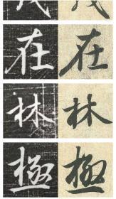 许日光册页保真原石拓本手工装裱,仔细对比有些与《兰亭序》如同刻本一般,几乎一模一样,不难推测墓主人肯定可能是忠实的王羲之铁粉。开本35.16计7开14面。