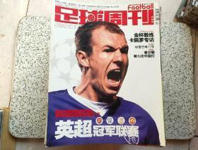 足球周刊  2002年15本、2003年28本、2004年26本    共69本合售  具体见描述