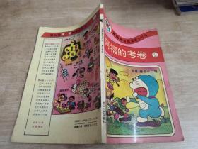 新编神奇机器猫小叮当 第五卷 2 阿福的考卷