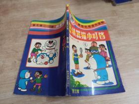 漫画:新编机器猫小叮铛(第五辑 第4册)