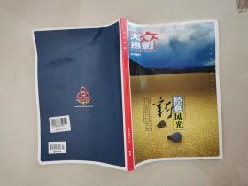 大众摄影 新经典风光2011年增刊