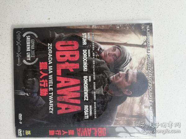 DVD,猎人行动