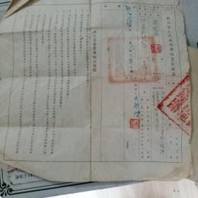 租赁契约(杭州市人民政府房地产管理处租赁契约1953年)