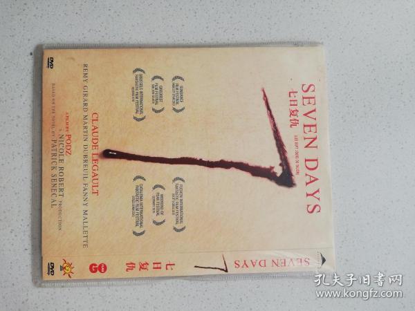 DVD,七日复仇